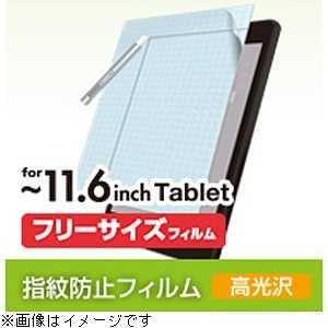 エレコム ELECOM タブレット対応「フリーカット~11.6インチ」フリーカット液晶保護フィルム 光沢 TBFR116FLCA
