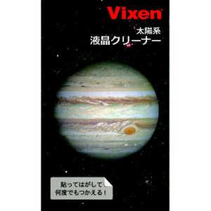 ビクセン 液晶クリーナー 木星 エキショウクリーナー