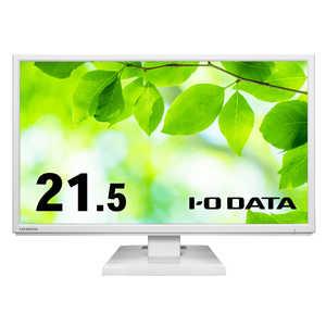 IOデータ 【受発注製品】PCモニター ホワイト [21.5型 /ワイド /フルHD(1920×1080)] 受発注商品 LCDAH221EDWA
