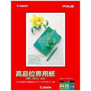 キヤノン CANON 高品位専用紙(A4・50枚) HR101S
