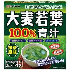 ユーワ 大麦若葉青汁14包 オオムギワカバ14H