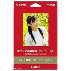 キヤノン CANON 写真用紙・光沢 ゴールド(2L判・20枚) 2L判20枚 GL1012L20