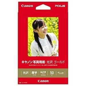 キヤノン CANON キヤノン写真用紙・光沢 ゴールド はがきサイズ 50枚 はがきサイズ GL101HS50