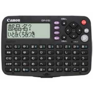 キヤノン CANON 電子辞書「wordtank シンプルモデル」 IDP610J