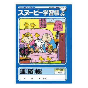 アピカ スヌーピー学習帳A5連絡帳10行 PT125
