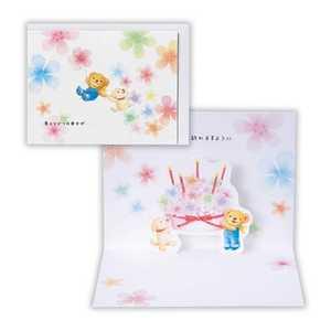 ニホンホールマーク [グリーディングカード] ベアーズウィッシュ 色とりどりの幸せ 立体カード 誕生お祝い EAR532345