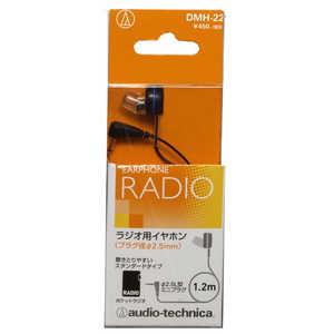 オーディオテクニカ スタンダード型(片耳タイプ) DMH22