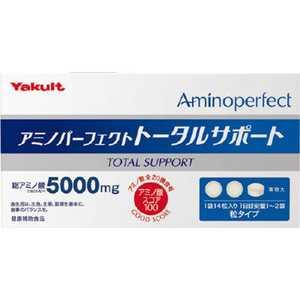 ヤクルトヘルスフーズ アミノパーフェクトトータルサポート96.6g(230mg×14粒×30袋) 運動 アミノパーフェクトトータルサポート
