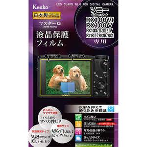ケンコー マスターGフィルム ソニーRX100VI用 KLPMSCSRX100M6
