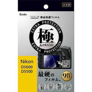 ケンコー マスターGフィルム KIWAMI ニコン D5600/D5500用 KLPKND5600