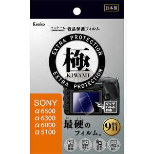 ケンコー マスターGフィルム KIWAMI ソニ- アルフア6500/6300/6000/5100用 KLPKSA6500