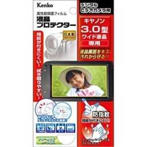 ケンコー デジタルビデオカメラ用 液晶プロテクター(キヤノン3.0型ワイド液晶用) EPVCA30WAFP