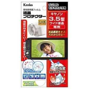 ケンコー デジタルビデオカメラ用 液晶プロテクター(キヤノン3.5型ワイド液晶用) EPVCA35WAFP