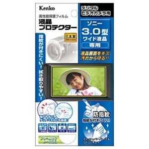 ケンコー デジタルビデオカメラ用 液晶プロテクター(ソニー3.0型ワイド液晶用) EPVSO30WAFP
