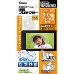 ケンコー デジタルビデオカメラ用 液晶プロテクター(ビクター・JVC 3.0型ワイド液晶用) EPVVI30WAFP