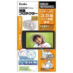 ケンコー デジタルビデオカメラ用 液晶プロテクター(ビクター・JVC 3.5型ワイド液晶用) EPVVI35WAFP
