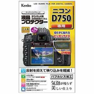 ケンコー 液晶保護フィルム(ニコン D750専用) KLPND750