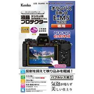 ケンコー 液晶保護フィルム(オリンパス OM-D E-M5 MarkII専用) KLPOEM5M2