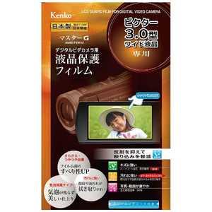 ケンコー マスターGデジタルカメラ用液晶保護フィルム(ビクター3.0型ワイド液晶専用) EPVMVI30WAFP