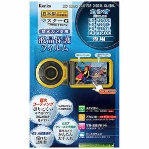 ケンコー マスターG液晶保護フィルム(カシオ EXILIM EX-FR200/FR110H/FR100L/FR100専用) KLPMEXFR200
