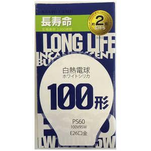 旭光電機工業 長寿命白熱電球(100W形・1個入・口金E26) 電球色 アサヒLW100V95W60LL