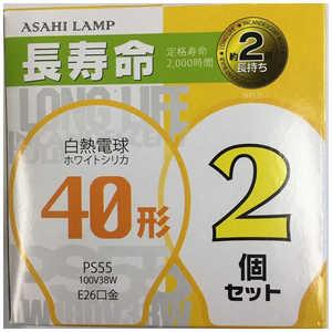 旭光電機工業 長寿命白熱電球(40W形・2個入・口金E26) 電球色 アサヒLW100V38W55LL2P