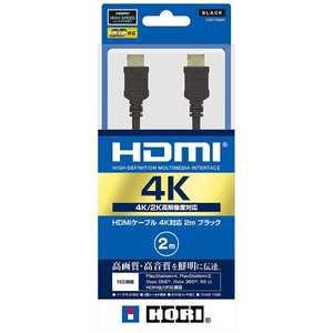 HORI HDMIケーブル 4K対応 2m PS4-038 HDMIケーブル4K2MB