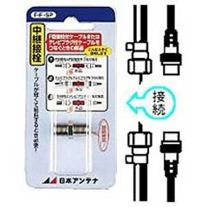 日本アンテナ F型接栓用中継接栓 FFSP