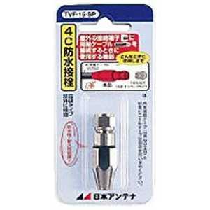 日本アンテナ 4C用 防水F型接栓 TVF15SP