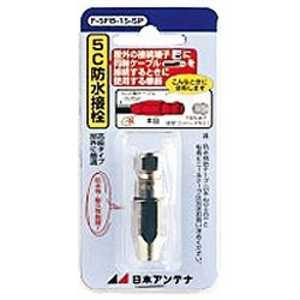 日本アンテナ 5C用防水F型接栓 F5FB15SP