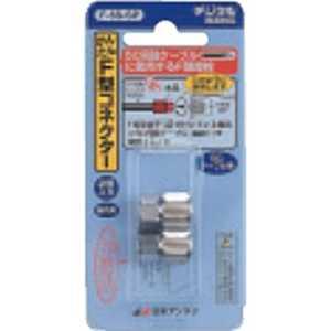 日本アンテナ 5CFB用F型接栓(かんたんコネクター) F5SSP