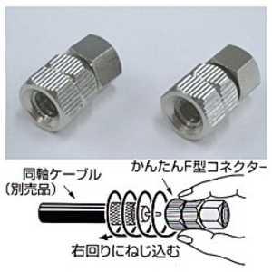 日本アンテナ 4C用F型接栓(2個入り)(かんたんコネクター) F4SSP