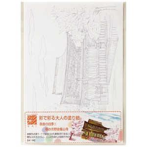 あかしや 彩で彩る大人の塗り絵奈良の四季1 AO13N