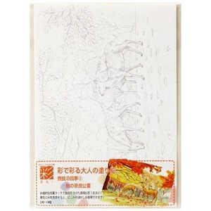 あかしや 彩で彩る大人の塗り絵奈良の四季3 AO15N