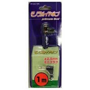 ヤザワ ELP突起型モノラルイヤホンΦ2.5mm(1m) ブラック TR201BK