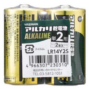 ヤザワ 単2アルカリ乾電池シュリンクパック2P ドットコム専用 LR14Y2S