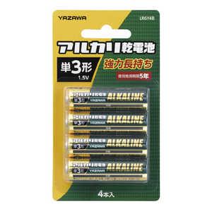 ヤザワ 単3電池 [4本 /アルカリ] ドットコム専用 LR6Y4B
