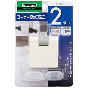 ヤザワ 耐トラ付コーナータップミニ ホワイト Y02C200WH [直挿し /2個口 /スイッチ無] 白