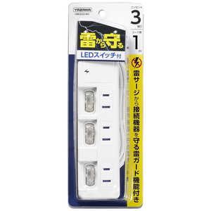 ヤザワ 雷ガード付3個口節電タップ1m ホワイト ホワイト H8KS331WH