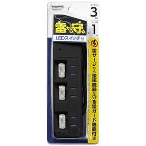 ヤザワ 雷ガード付3個口節電タップ1m ブラック ブラック H8KS331BK