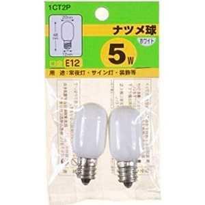 ヤザワ 電球 ホワイト[E12/電球色/2個/ナツメ球形] 5Wホワイト2P 1CT2P