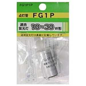 ヤザワ 点灯管 (10W~30W用) FG1P1P