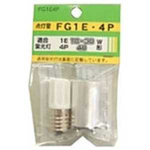 ヤザワ 点灯管 1E・4Pセット FG1E4P