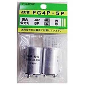 ヤザワ 点灯管 (32W・40W用) FG4P5P