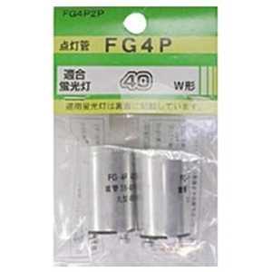 ヤザワ 点灯管 (40W用・2個入) 2P FG4P2P