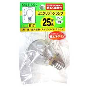 ヤザワ 電球 ミニクリプトンランプ クリア[E17/電球色/1個/25W相当/一般電球形] KS351722C