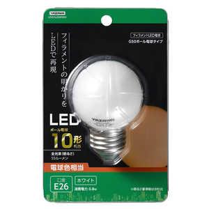 ヤザワ G50ボール形LED[E26 /L色/WH 10W形相当] ホワイト LDG1LG50WH