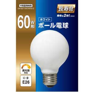 ヤザワ ボール電球60W形ホワイト 長寿命 φ70 ホワイト GW100110V57W70LYZ