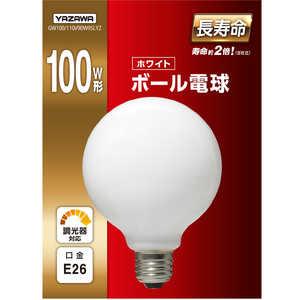 ヤザワ ボール電球100W形ホワイト 長寿命 φ95 ホワイト GW100110V90W95LYZ