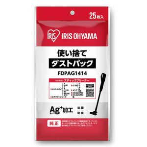 アイリスオーヤマ IRIS OHYAMA 掃除機用紙パック (25枚入) 超軽量スティッククリーナー使い捨てダストパック ホワイト FDPAG1414